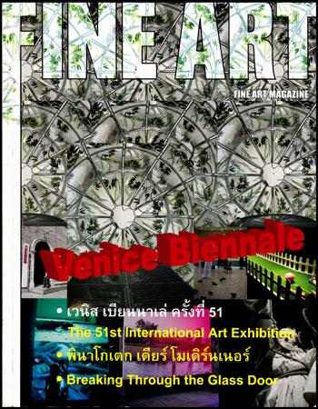 FINE ART vol.2 no. 16