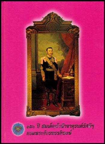 150 ปี สมเด็จเจ้าฟ้าจาตุรนต์รัศมีฯ กรมพระจักรพรรดิพงษ์