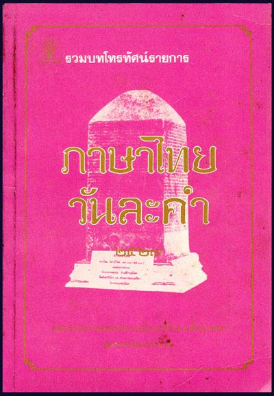รวมบทโทรทัศน์รายการภาษาไทยวันละคำ ๒๕๒๗
