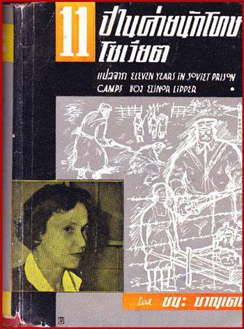 11 ปีในค่ายนักโทษโซเวียต(ELEVEN YEARS IN SOVIET PRISON CAMPS)