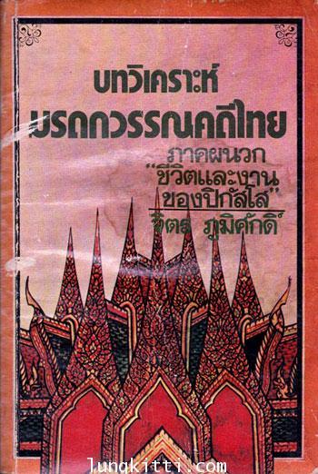 บทวิเคราะห์มรดกวรรณคดีไทย / จิตร ภูมิศักดิ์