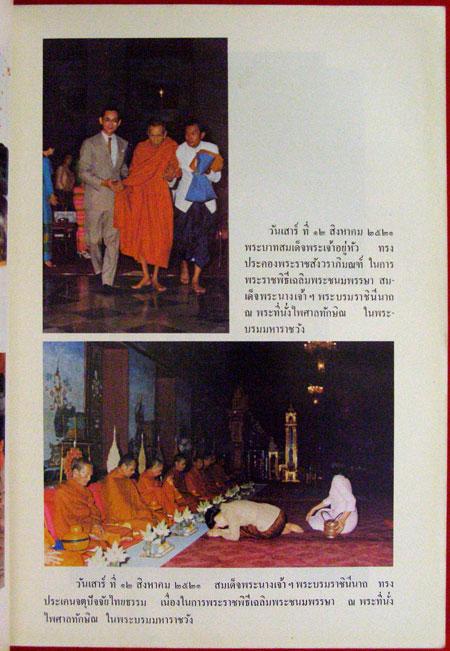อนุสรณ์ในงานพระราชทานเพลิงศพพระราชสังวราภิมณฑ์ (โต๊ะ  อินฺทสุวณฺณเถร)* เจ้าอาวาสวัดประดู่ฉิมพลี 3