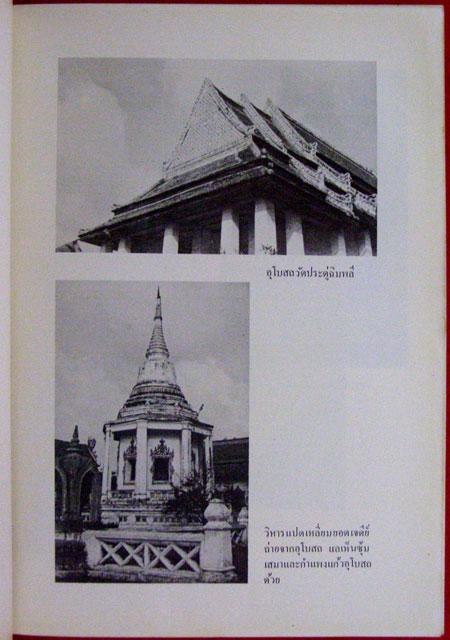 อนุสรณ์ในงานพระราชทานเพลิงศพพระราชสังวราภิมณฑ์ (โต๊ะ  อินฺทสุวณฺณเถร)* เจ้าอาวาสวัดประดู่ฉิมพลี 4