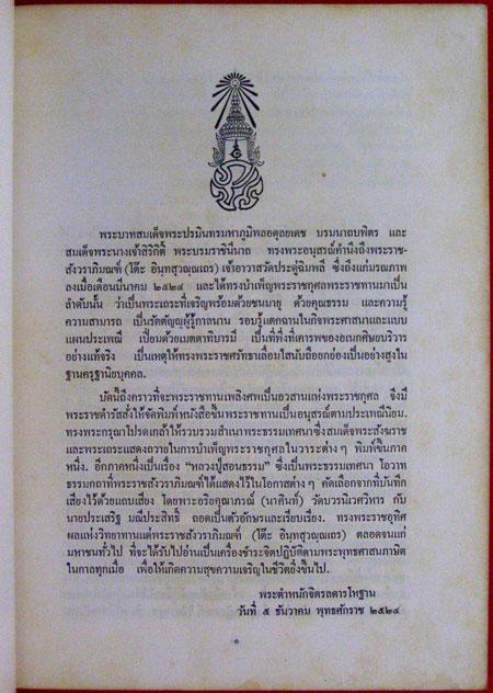 อนุสรณ์ในงานพระราชทานเพลิงศพพระราชสังวราภิมณฑ์ (โต๊ะ  อินฺทสุวณฺณเถร)* เจ้าอาวาสวัดประดู่ฉิมพลี 5
