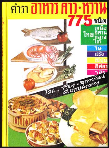 ตำราอาหารคาว-หวาน 775 ชนิด