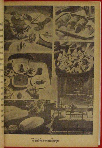 ตำราอาหารคาว-หวาน 775 ชนิด 3