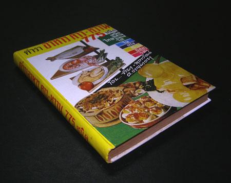 ตำราอาหารคาว-หวาน 775 ชนิด 5