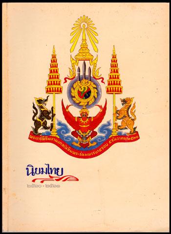 นิยมไทย  ประจำปี ๒๕๓๐ – ๒๕๓๑