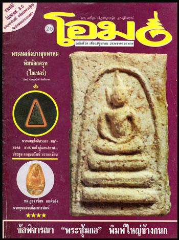 นิตยสาร โอม ปีที่ 3 ฉบับ 26 ประจำเดือนมกราคม 2536