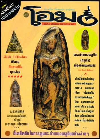นิตยสาร โอม ปีที่ 2 ฉบับ 24 ประจำเดือนมกราคม 2536