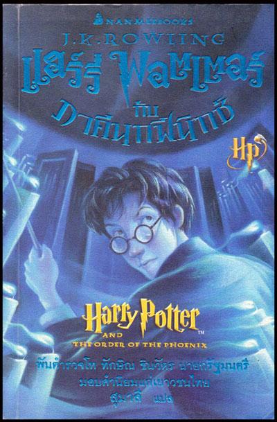 แฮร์รี่ พอตเตอร์ กับภาคีนกฟินิกซ์