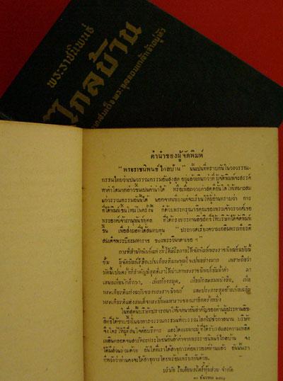 พระราชนิพนธ์เรื่องไกลบ้าน (ฉบับมีรูปภาพพร้อมด้วยจดหมายเหตุประกอบ)* 5