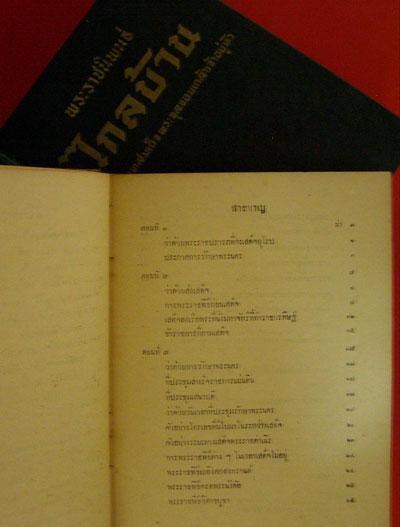 พระราชนิพนธ์เรื่องไกลบ้าน (ฉบับมีรูปภาพพร้อมด้วยจดหมายเหตุประกอบ)* 6