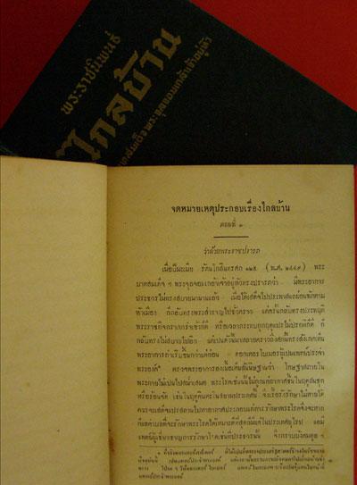 พระราชนิพนธ์เรื่องไกลบ้าน (ฉบับมีรูปภาพพร้อมด้วยจดหมายเหตุประกอบ)* 7