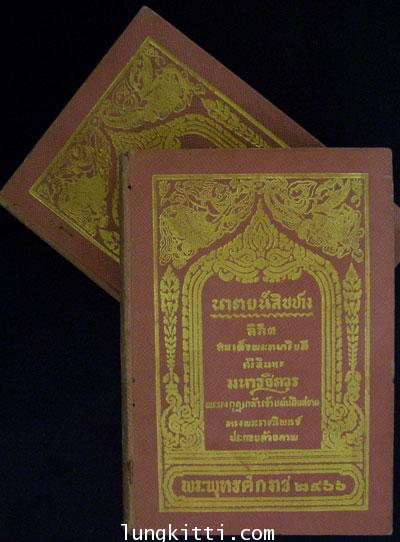 นารายน์สิบปาง และคำอธิบายและอภิธาน สำหรับประกอบเรื่อง นารายน์สิบปาง( 2 เล่ม )* 1