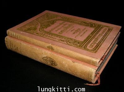 นารายน์สิบปาง และคำอธิบายและอภิธาน สำหรับประกอบเรื่อง นารายน์สิบปาง( 2 เล่ม )*