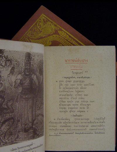 นารายน์สิบปาง และคำอธิบายและอภิธาน สำหรับประกอบเรื่อง นารายน์สิบปาง( 2 เล่ม )* 4
