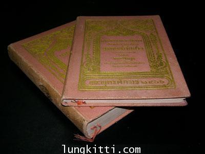 นารายน์สิบปาง และคำอธิบายและอภิธาน สำหรับประกอบเรื่อง นารายน์สิบปาง( 2 เล่ม )* 6