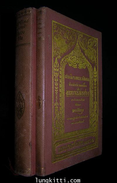 นารายน์สิบปาง และคำอธิบายและอภิธาน สำหรับประกอบเรื่อง นารายน์สิบปาง( 2 เล่ม )* 5