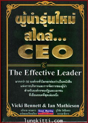ผู้นำรุ่นใหม่สไตล์...CEO