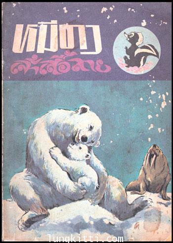 หมีขาว - เจ้าเสื้อลาย
