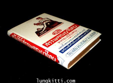 คัมภีร์สรรพคุณยาไทย จากฉะบับใบลาน 2