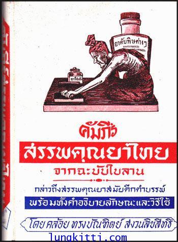 คัมภีร์สรรพคุณยาไทย จากฉะบับใบลาน