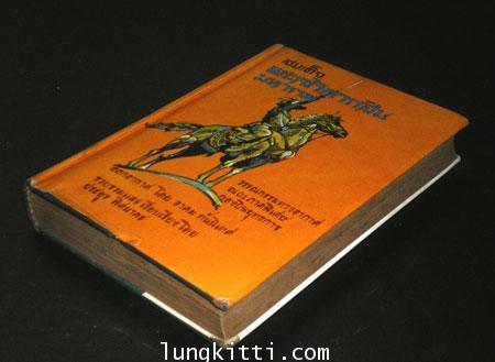 สมเด็จพระเจ้าตากสินมหาราช (ฉบับออกอากาศ) เล่ม 2 / ประยูร  พิศนาคะ 1