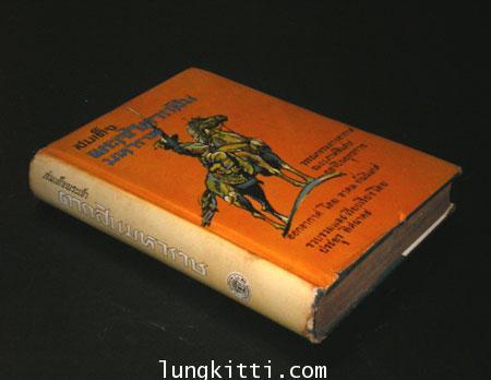 สมเด็จพระเจ้าตากสินมหาราช (ฉบับออกอากาศ) เล่ม 2 / ประยูร  พิศนาคะ 2