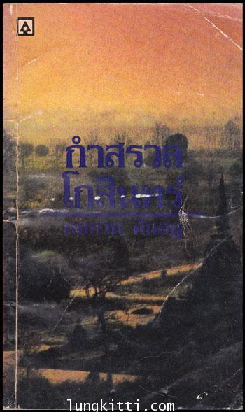 กำสรวลโกสินทร์ /คมทวน  คันธนู