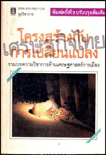 เศรษฐกิจไทย : โครงสร้างกับการเปลี่ยนแปลง / เกริก ยุจิเสรี