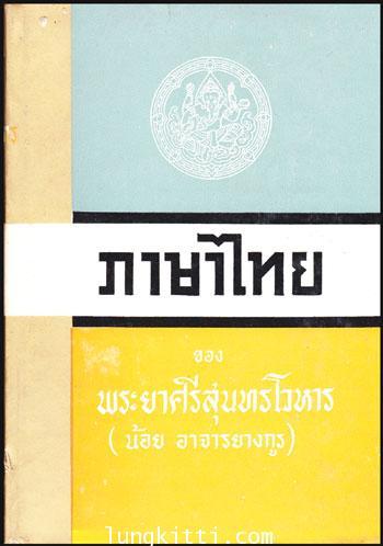 ภาษาไทย (เล่ม 1 ) / พระยาศรีสุนทรโวหาร