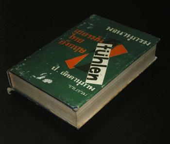 พจนานุกรม เยอรมัน-ไทย-อังกฤษ 1