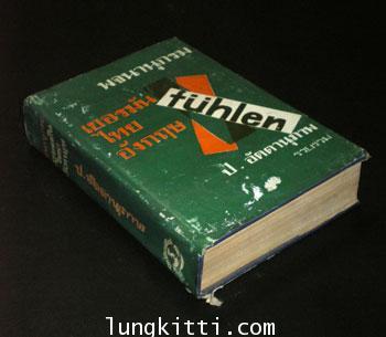 พจนานุกรม เยอรมัน-ไทย-อังกฤษ 2