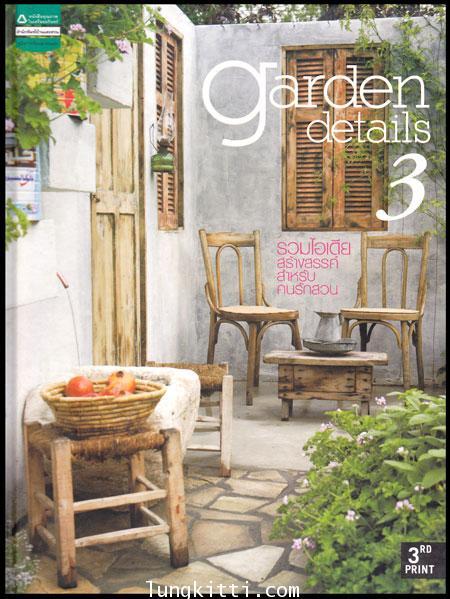 สวนในบ้าน เล่ม 21 garden details 3