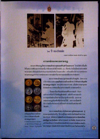 สมุดภาพประวัติสวนหลวง ร.๙ ครบรอบ 20 ปี (พร้อมกล่อง) 3