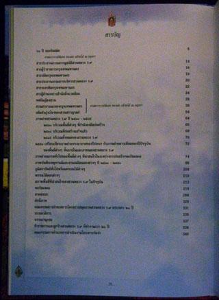 สมุดภาพประวัติสวนหลวง ร.๙ ครบรอบ 20 ปี (พร้อมกล่อง) 4