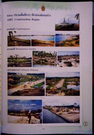 สมุดภาพประวัติสวนหลวง ร.๙ ครบรอบ 20 ปี (พร้อมกล่อง) 5