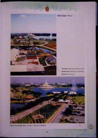 สมุดภาพประวัติสวนหลวง ร.๙ ครบรอบ 20 ปี (พร้อมกล่อง) 6
