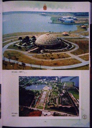 สมุดภาพประวัติสวนหลวง ร.๙ ครบรอบ 20 ปี (พร้อมกล่อง) 8