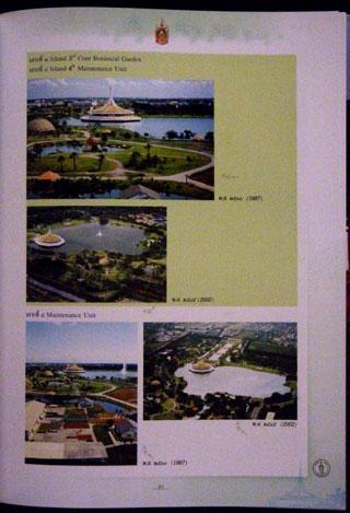 สมุดภาพประวัติสวนหลวง ร.๙ ครบรอบ 20 ปี (พร้อมกล่อง) 9