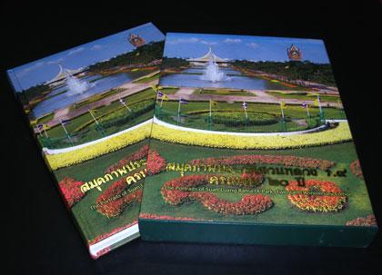 สมุดภาพประวัติสวนหลวง ร.๙ ครบรอบ 20 ปี (พร้อมกล่อง) 11