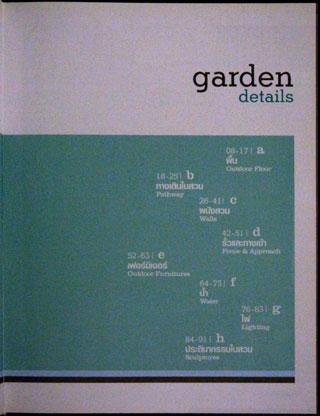 สวนในบ้าน เล่ม 21 garden details 3 1