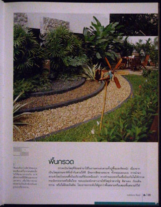 สวนในบ้าน เล่ม 21 garden details 3 2