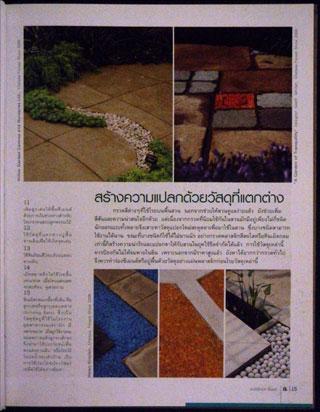 สวนในบ้าน เล่ม 21 garden details 3 4