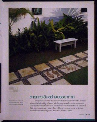 สวนในบ้าน เล่ม 21 garden details 3 5