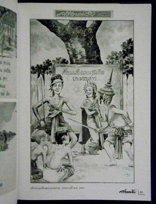 ๑๐๐ ปี  เหม  เวชกร * 8