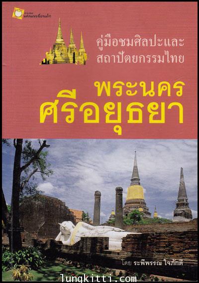 คู่มือชมศิลปะและสถาปัตยกรรมไทย พระนครศรีอยุธยา