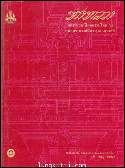 ช่างหลวง ผลงานสถาปัตยกรรมไทย ของ หม่อมราชวงศ์มิตรารุณ เกษมศรี