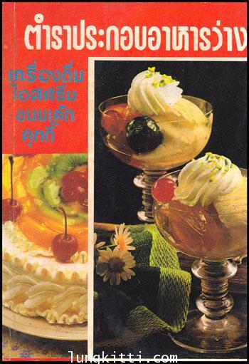 ตำราประกอบอาหารว่าง เครื่องดื่ม-ไอสครีม-ขนมเค้ก-คุกกี้